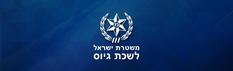 גיוס משטרת ישראל